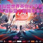 英雄聯盟中國職業聯賽